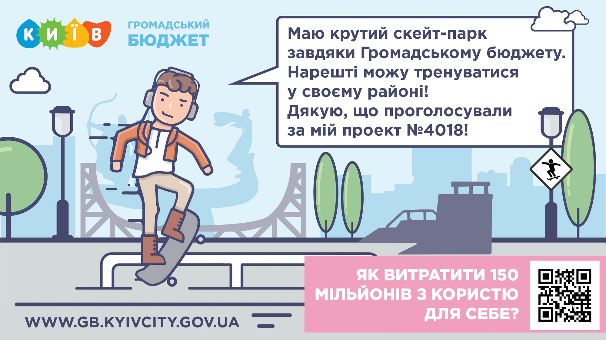 Сюжет №2 (спорт) Громадський бюджет Києва