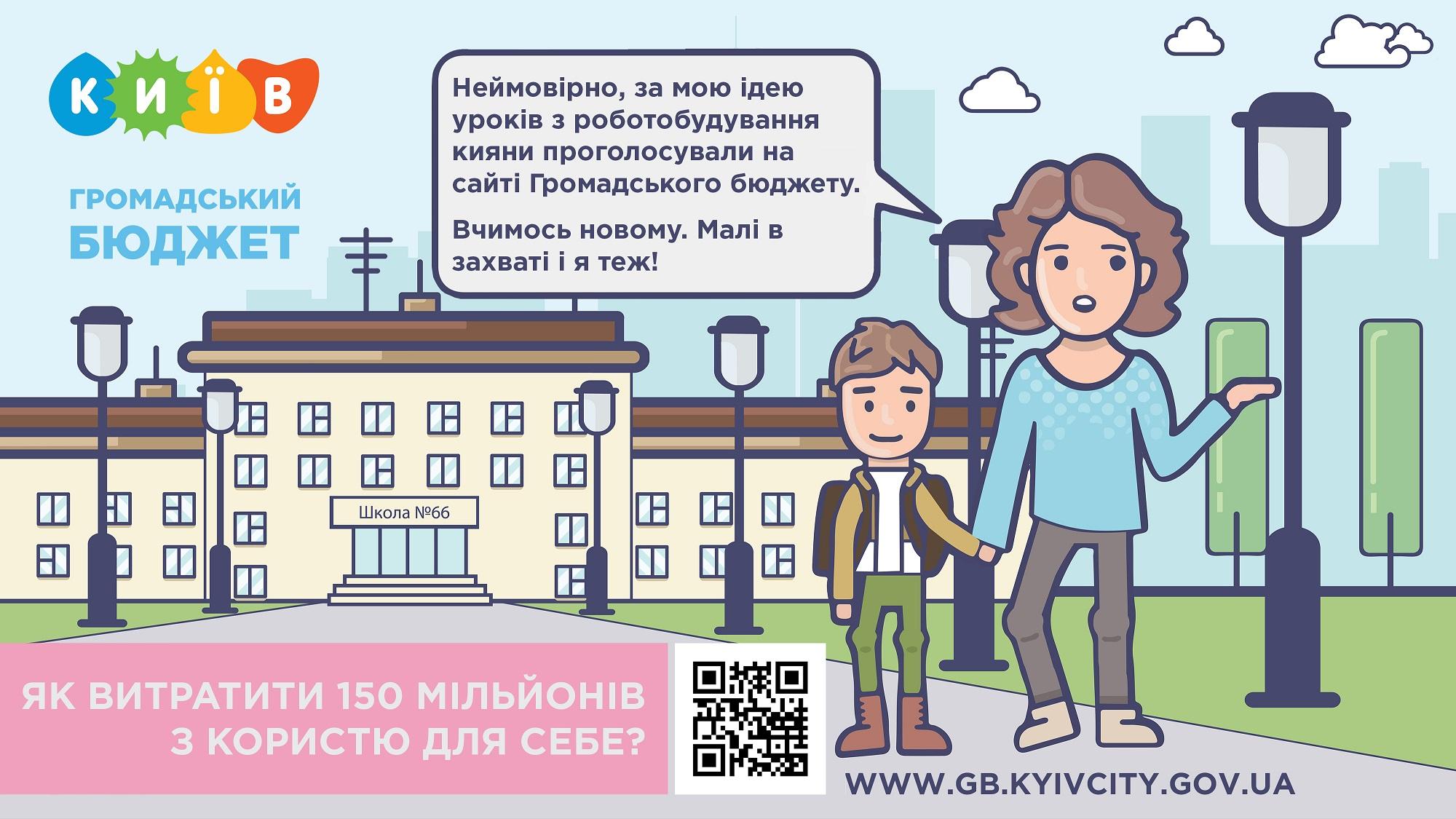 Сюжет №4 (освіта, родина) Громадський бюджет Києва