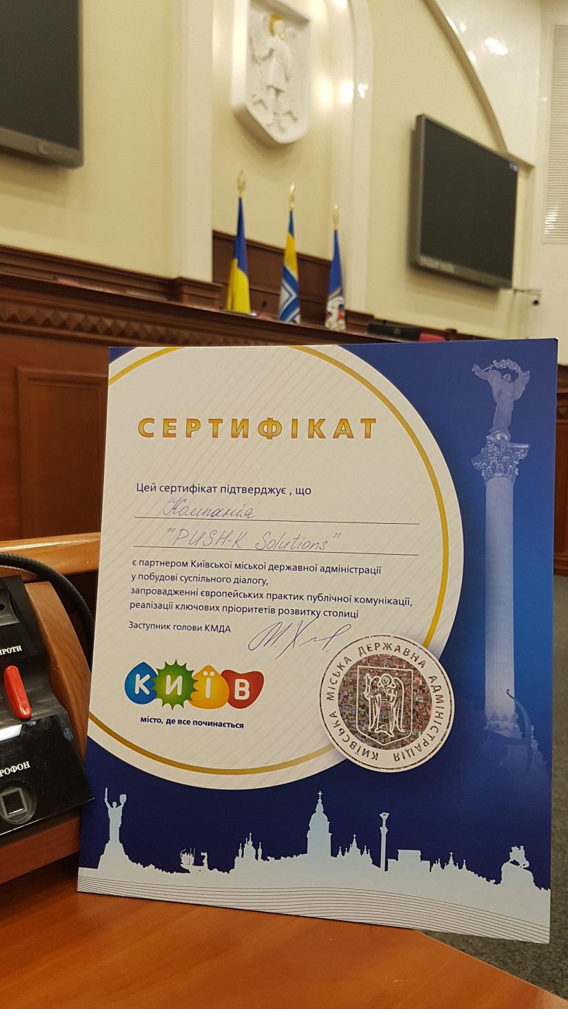 компанія PUSH-K Solutions є партнером Київської міської державної адміністрації